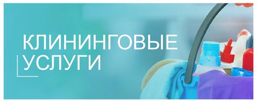 Клининг в Новокуйбышевске